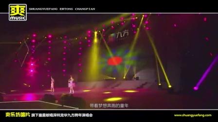 爽乐坊旗下童星献唱深圳龙华九方跨年演唱会
