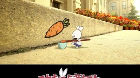 功夫兔与菜包狗:推倒小伙伴 第10集
