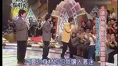 张帝问答(现场版)_标清