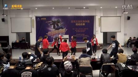 2015发现王国第七届炫舞争霸赛大连地区初赛-大连工业大学工大A舞