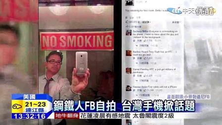 钢铁人脸书po自拍 成功宣传台湾手机