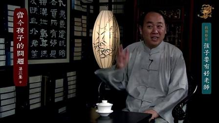 陈大惠【孩子要有好老师】第三集(中)当今孩子的问题