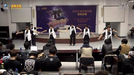 2015发现王国第七届炫舞争霸赛大连地区初赛-大连大学筑梦街舞社