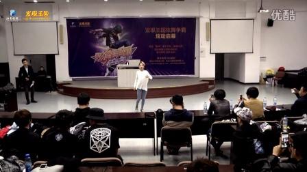 2015发现王国第七届炫舞争霸赛大连地区初赛-裁判-大连舞分贝童童