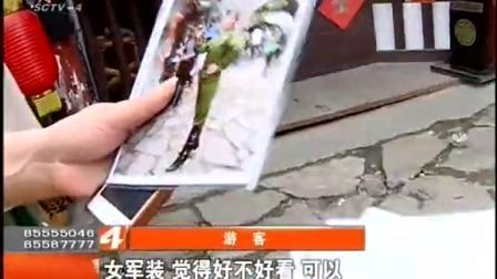 """""""五一""""游玩寻龙山 赏石林 品美食 150501 新闻现场"""
