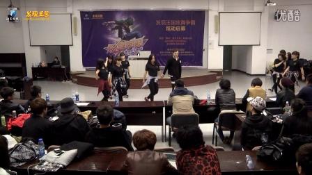 2015发现王国第七届炫舞争霸赛大连地区初赛-大连外国语大学D舞街区