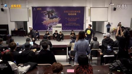 2015发现王国第七届炫舞争霸赛大连地区初赛-NG crew