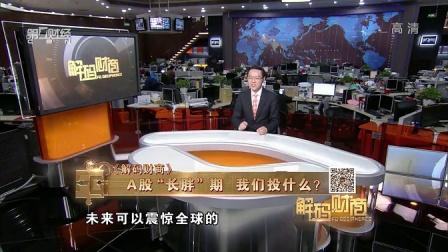 """洪榕战上海第六集:A股""""长胖""""期 我们投什么? 150318"""