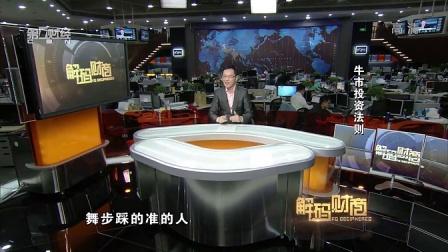 洪榕战上海第八集:牛市投资法则 150423