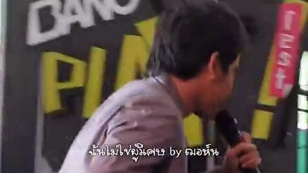 20120104饭拍Sean Jindachot演唱只是个男子不是魔术师