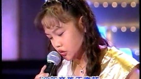 薄情郎 1994.07.24 王壹珊 第17關