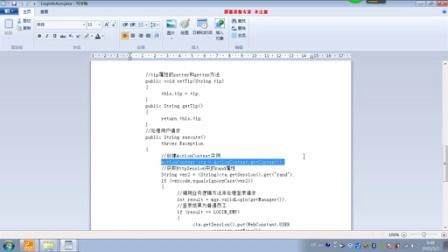 《轻量级JavaEE》-完整的开发过程