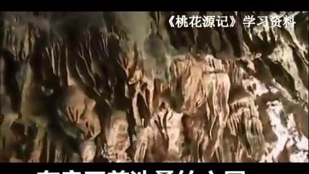 桃花源记 陶渊明 朗读 荣昌永荣中学谢其军合成