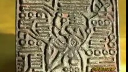 夜郎王印文字图案符号破译