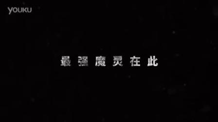 魔灵召唤-天空之役(推广篇)