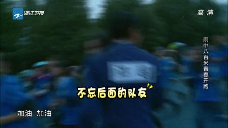 浙江卫视 奔跑吧兄弟 第一季 第11集