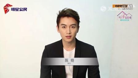515家庭日 陈晓公益宣传cut