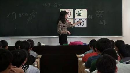 标志设计课堂实录七年级美术优课教育