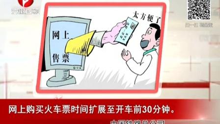 中国铁路总公司:网上购买火车票时间扩展至开车前30分钟 每日新闻报 150505