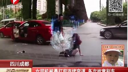 四川成都:女司机被暴打前连续变道  多次故意别车 每日新闻报 150505