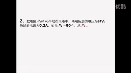 128家教网教学视频人教版九年级物理全册17-2欧姆定律