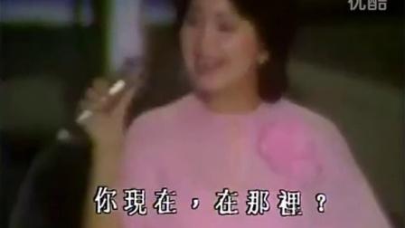 邓丽君 - 你在哪里(日)