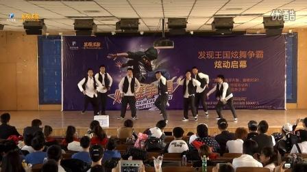2015发现王国第七届炫舞争霸赛大连地区初赛-大连海事大学街舞团
