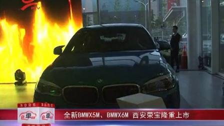 全新BMW X5 M、BMW X6 M西安荣宝隆重上市