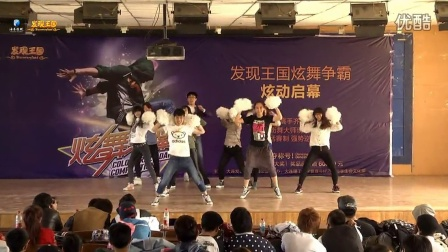 2015发现王国第七届炫舞争霸赛大连地区初赛-大连理工大学管经啦啦操
