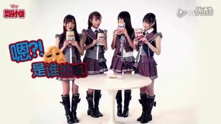 SNH48 格力高菜园小饼玩出味-八卦闺蜜计
