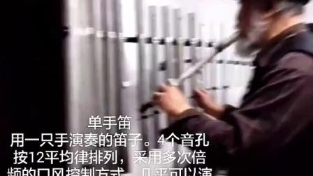 单手笛与风铃——王建民发明乐器之10