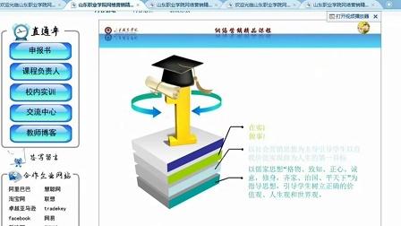 2012年山东省省级精品课程--《网络营销》课堂整体说课录像