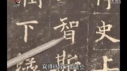 毛笔 智永千字文书法讲座 张飚书法