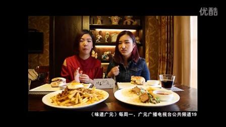 味道广元之广元首家智能餐厅总府咖啡牛排馆