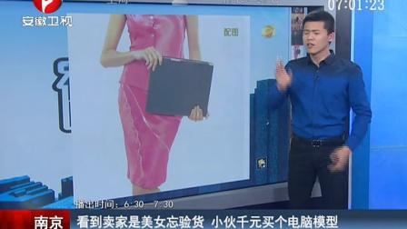看到卖家是美女忘验货 小伙千元买个电脑模型 超级新闻场 150507
