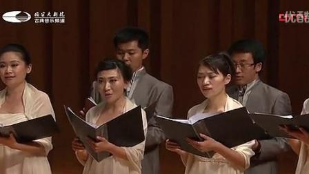 《玄》吴灵芬指挥:国家大剧院八月合唱节 2012(闭幕)