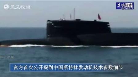 中国创斯特林发动机新技术 AIP潜艇可堪比核潜艇_凤凰军事_1