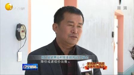 恒仁县:抓党建述职 解基层难题 辽宁新闻 20150507 高清版