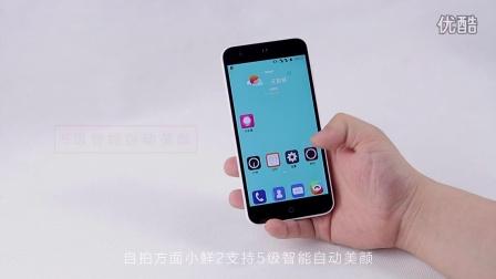 【手机中国】中兴小鲜2上手评测