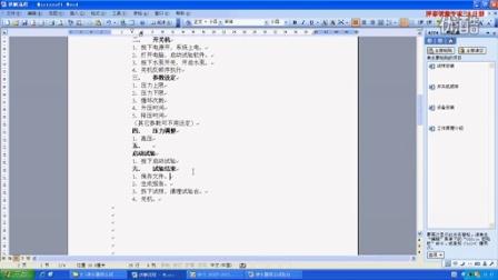 净水器综合试验机-7注意事项保养(深圳市尊翔科技有限公司)