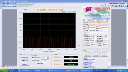 净水器综合试验机-6软件讲解参数的设定整机运行(深圳市尊翔科技有限公司)