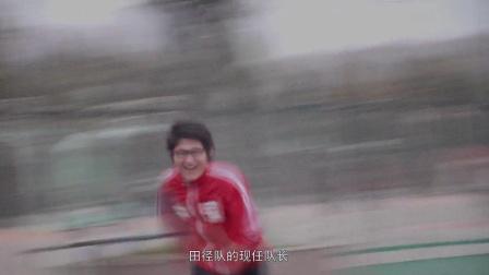 第九届新蕊杯参赛作品纪录片《田径队@不二家》侯刚