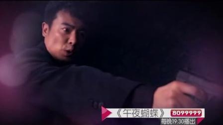 电视剧《午夜蝴蝶—谍海虐恋》