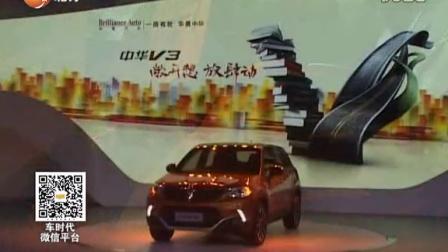 2015上海车展华晨汽车携旗下中华 金杯 华颂三大品牌华丽亮相
