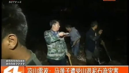 凉山雷波:马颈子遭受山洪泥石流灾害 150508 新闻现场