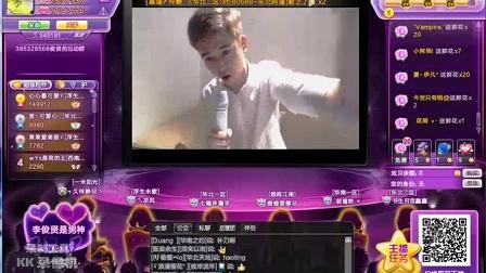 2015.05.08李俊贤炫舞直播周年庆1314(三)