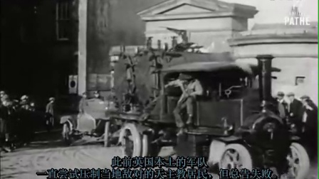 【中英字幕】爱尔兰自由邦协议签定 (1921)