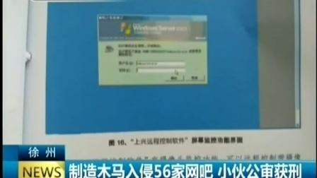 制造木马入侵56家网吧 小伙公审获刑 150509 新闻空间站