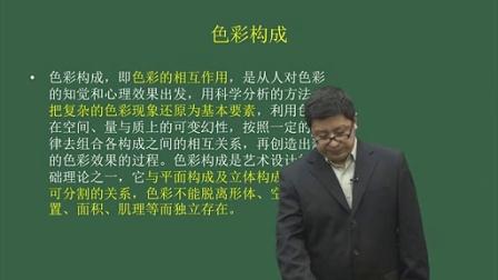 宋炜15通用版小学美术模块精讲班 A (59)