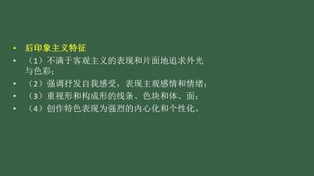 宋炜15通用版小学美术模块精讲班 B (21)